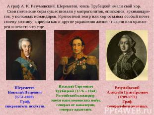 А граф А. К. Разумовский, Шереметев, князь Трубецкой имели свой хор. Свои певчес
