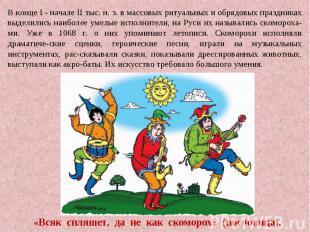 В конце I - начале II тыс. н. э. в массовых ритуальных и обрядовых праздниках вы