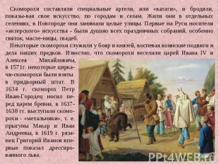 Скоморохи составляли специальные артели, или «ватаги», и бродили, показы-вая сво