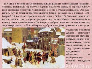 В XVII в. в Москве скоморохи показывали фарс: на сцену выходил «боярин», толстый