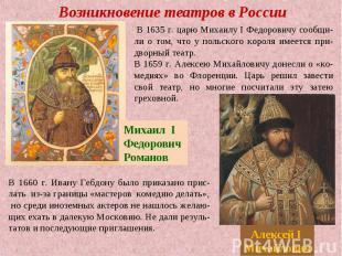 Возникновение театров в России В 1635 г. царю Михаилу I Федоровичу сообщи-ли о т