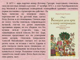 В 1672 г. царь поручил немцу Иоганну Грегори, подготовить спектакль сила-ми мест