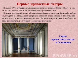 Первые крепостные театрыВ конце XVII в. появились первые крепостные театры. Чере