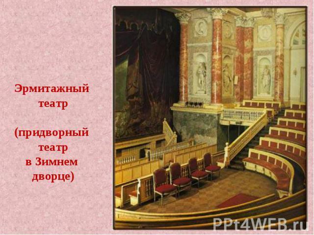 Эрмитажный театр(придворный театрв Зимнем дворце)
