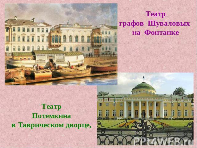 Театрграфов Шуваловых на ФонтанкеТеатр Потемкина в Таврическом дворце,