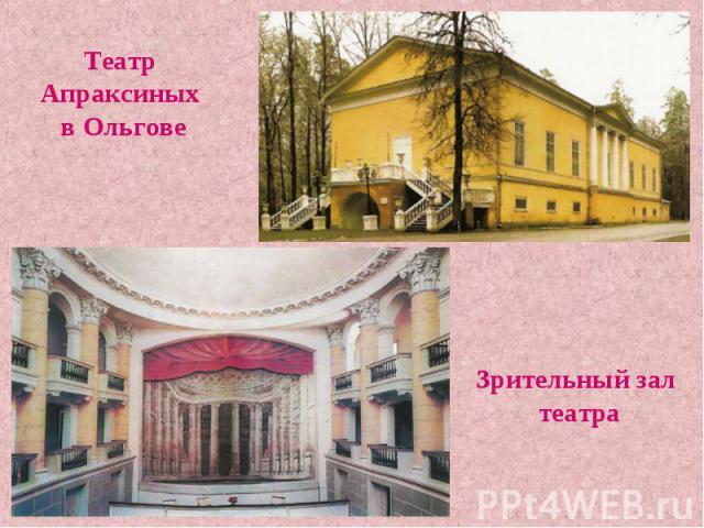 Театр Апраксиных в ОльговеЗрительный зал театра