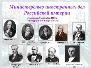 Министерство иностранных дел Российской империи Образовано 8 сентября 1802 г. Ли