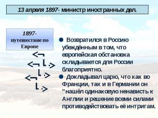 13 апреля 1897- министр иностранных дел.1897- путешествие по Европе Возвратился