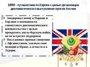 1899 - путешествие по Европе с целью организации дипломатического выступления пр