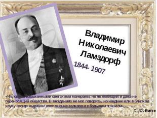 Владимир Николаевич Ламздорф«Человек с изысканными светскими манерами, но не люб