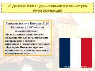 25 декабря 1900 г царь назначил его министром иностранных делВ письме послу в Па