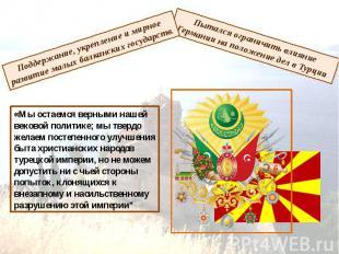 Поддержание, укрепление и мирное развитие малых балканских государств. Пытался о