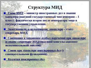 Структура МИД Глава МИД – министр иностранных дел в звании канцлера (высший госу