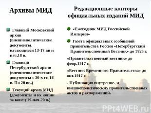 Архивы МИД Главный Московский архив (внешнеполитические документы, касающиеся 13
