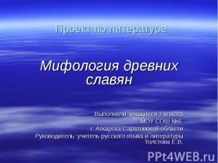 Проект по литературе Мифология древних славян Выполнили: учащиеся 7 класса МОУ С