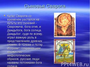 Сыновья СварогаКульт Сварога со временем распался на культы его сыновей - Сварож