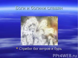 Боги и богини славянСтрибог бог ветров и бурь