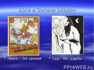 Боги и богини славянЯрило – бог урожаяСуд – бог судьбы