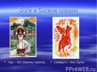 Боги и богини славянЧур – бог охраны границСемаргл – бог Луны