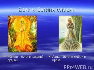 Боги и богини славянМакош – богиня гаданий, судьбыЛада – богиня любви и брака