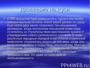 Двоеверие на РусиВ 988 крещение Руси совершилось, однако языческие поверья были