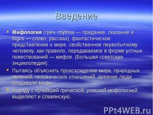 Введение Мифология (греч. mýthos — предание, сказание и lógos — слово, рассказ),