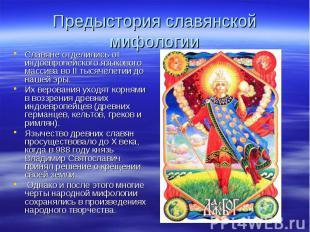 Предыстория славянской мифологии Славяне отделились от индоевропейского языковог
