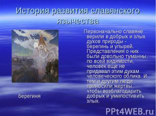 История развития славянского язычества Первоначально славяне верили в добрых и з