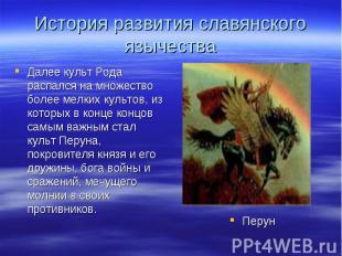 История развития славянского язычества Далее культ Рода распался на множество бо
