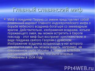 Главный славянский миф Миф о поединке Перуна со змеем представляет собой славянс