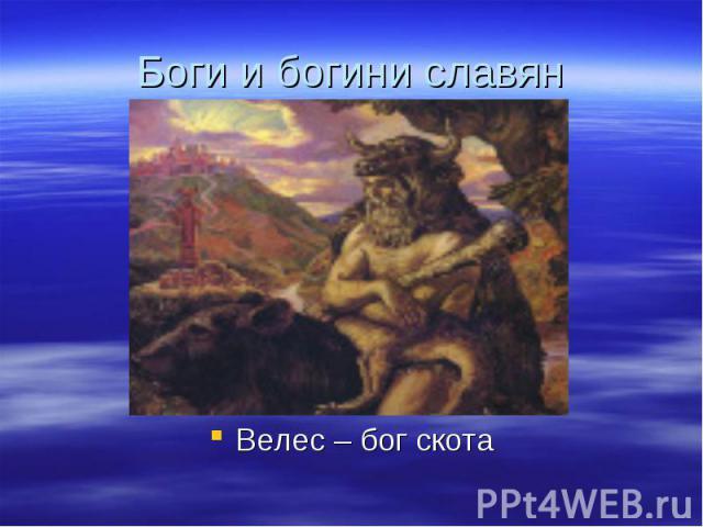 Боги и богини славянВелес – бог скота