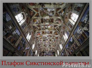 Плафон Сикстинской капеллы