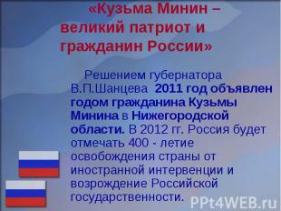Кузьма Минин – великий патриот и гражданин России Решением губернатора В.П.Шанце