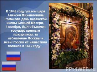 В 1649 году указом царя Алексея Михайловича Романова день Казанской иконы Божьей