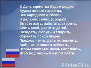 В День единства будем рядом,Будем вместе навсегда,Все народности РоссииВ дальних