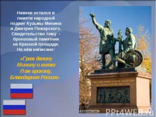 Навеки остался в памяти народной подвиг Кузьмы Минина и Дмитрия Пожарского. Свид