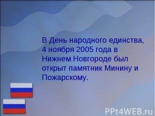 В День народного единства, 4 ноября 2005 года в Нижнем Новгороде был открыт памя
