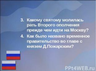 Какому святому молилась рать Второго ополчения прежде чем идти на Москву? Как бы