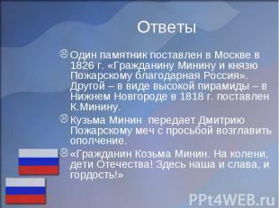 ОтветыОдин памятник поставлен в Москве в 1826 г. «Гражданину Минину и князю Пожа