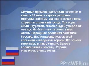Смутные времена наступили в России в начале 17 века – страна разорена многими во