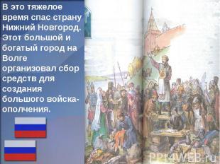 В это тяжелое время спас страну Нижний Новгород. Этот большой и богатый город на