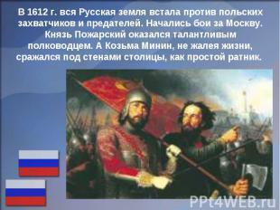 В 1612 г. вся Русская земля встала против польских захватчиков и предателей. Нач
