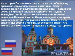 Из истории России известно, что в честь победы над врагом воздвигались храмы, па