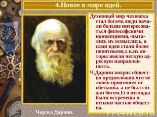 4.Новое в мире идей.Духовный мир человека стал богаче.люди нача-ли больше интере