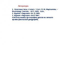Литература 1. Классные часы .2 класс. \ Сост. Я. Ю. Мартынова. – Волгоград: Учит