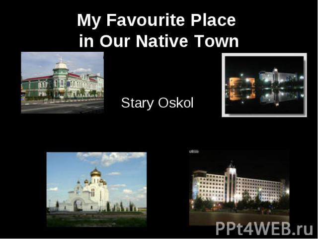 My Favourite Place in Our Native Town Stary Oskol