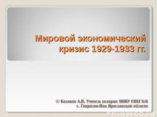 Мировой экономический кризис 1929-1933 гг.