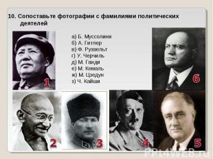 10. Сопоставьте фотографии с фамилиями политических деятелейа) Б. Муссолиниб) А.