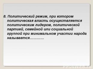 8. Политический режим, при котором политическая власть осуществляется политическ