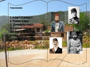 Персоналии 1.Абдул Хамид II 2.Энвер-паша 3. Джемаль-паша 4. Талаат-паша 5.Ахмед
